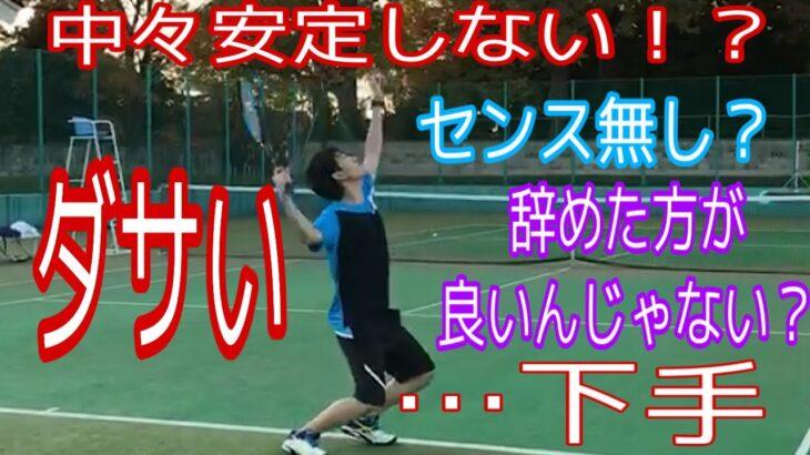 [硬式テニス]ファーストサーブからのセカンドサーブ!! またしてもトスが安定しない…ちょうど去年の今時期!!