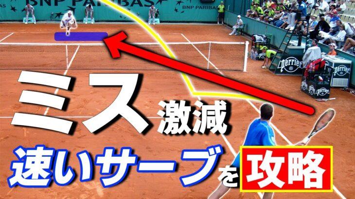 【テニス】レシーブの秘訣は、「打点を見ない」ことにあった?某漫画にもあった見過ぎない方がいい理由とは?