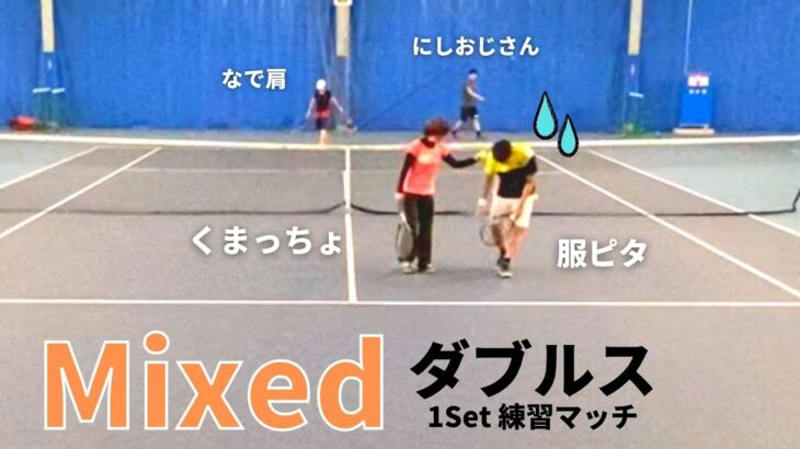 【テニス】ハイスピードなミックスダブルス! 服ピタ/くまっちょのリベンジマッチ!!