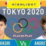 錦織 圭 vs アンドレイ・ルブレフ 東京オリンピック 2020
