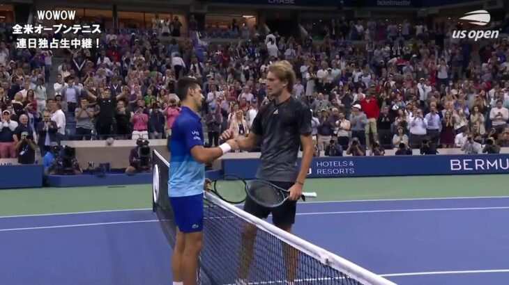 【マッチハイライト】ノバク・ジョコビッチ vs アレクサンダー・ズベレフ/全米オープンテニス2021 準決勝【WOWOW】