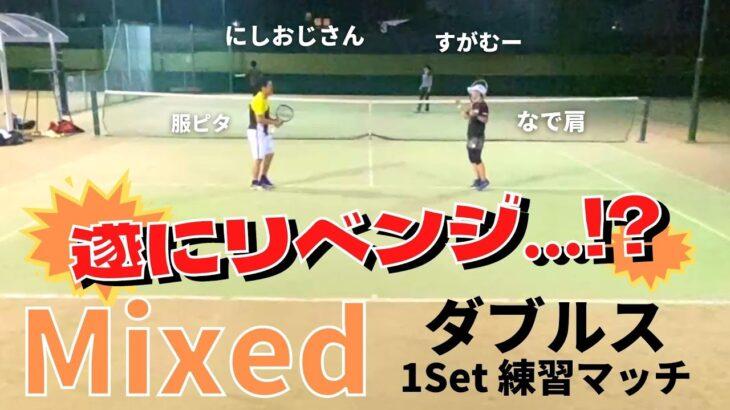 【テニス】ミックスダブルス 遂に服ピタの逆襲…!?にしおじさん/すがむーvs服ピタ/なで肩!!