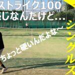 【テニス/シングルス】バボラのピュアストライク100打ちやすいんだけどなぁ~【TENNIS】