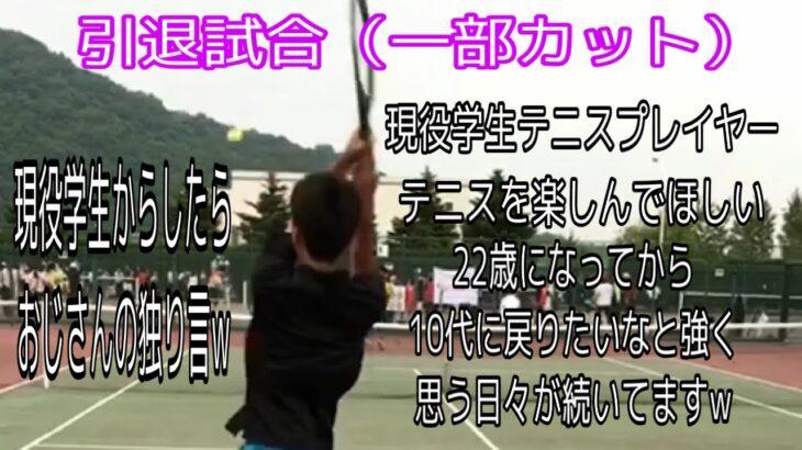 [硬式テニス]引退試合見てると10代の頃に戻りたいと強く思ってしまう。この試合2ー6で負けましたが実は1週間前の練習試合では途中までですが4ー2で勝ってました。 「Japanese tennis」