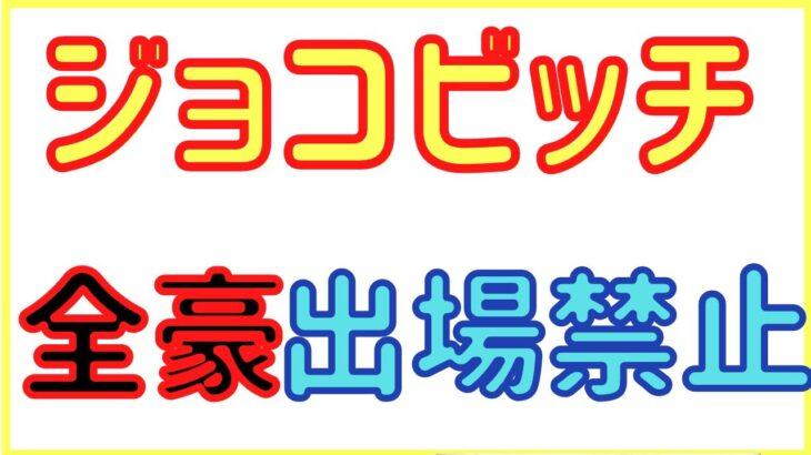 【緊急放送】王者ジョコビッチ選手はアレで全豪オープンテニスの出場は不可能か!(10/6)