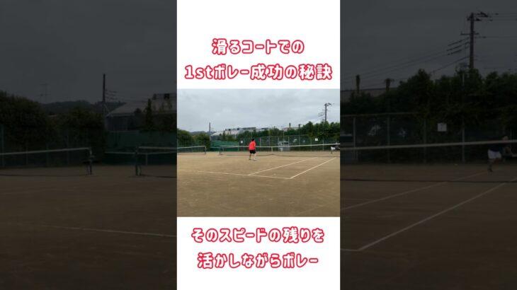 1stボレーがうまくいく時は…#shorts #tennis #love #テニス