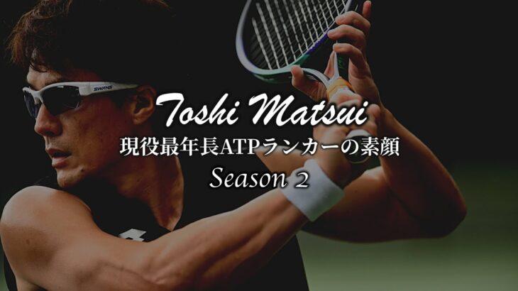 【テニスドキュメンタリー第2章】再びツアーへ!松井俊英プロ最後の挑戦が始まる!