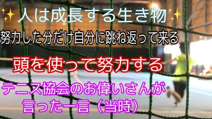 [硬式テニス]高校2年生の時にジュニア育成練習会?みたいなのに参加した時にテニス協会のお偉いさんが言った一言を時々思い出す。仕事でもそうだと感じた。 「Japanese tennis」