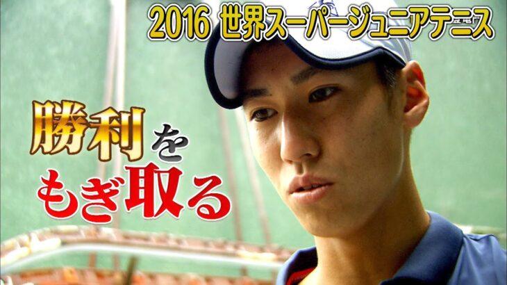 2016大阪市長杯世界スーパージュニアテニス男女シングルス決勝 日本が世界に勝った日