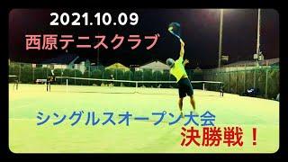 2021.10.09_西原テニスクラブ_シングルスオープン_決勝戦!