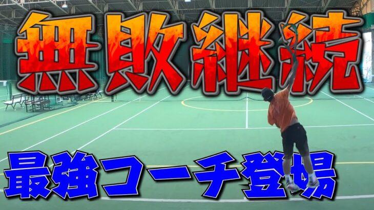 【テニス】インスピ最強コーチは無敗継続中!挑戦者求む!石塚翼出場試合2021年8月大会