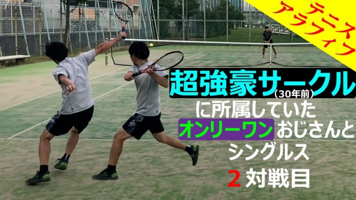 【テニス/シングルス】何言ってるかわからないことも多いオンリーワンおじさんと対戦/2021年9月下旬2試合目【TENNIS】