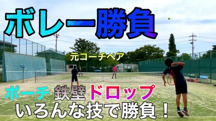【テニス/ダブルス】元テニスコーチ2人を相手にどこまで対抗できるか?【MSK】