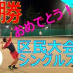 【テニス/シングルス】またまた区民大会優勝した強い30代と対戦【TENNIS】