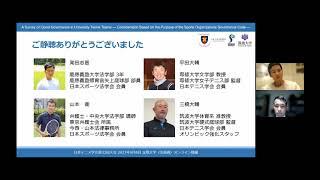 発田志音 ほか「大学テニス部の組織運営」―第33回日本テニス学会大会 / The 33rd Annual Meeting of the Japan Society on Tennis Science