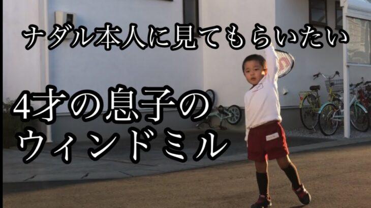 【テニス】4才の息子の一度はナダル本人に見てもらいたいウィンドミルのモノマネ ナダルのフォアハンドのモノマネ