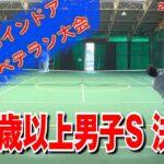 【テニス】40歳以上男子シングルス決勝!ベテランJOP凌駕CUPインスピリッツインドアオープン2021年9月大会