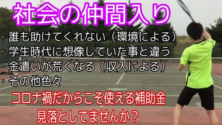 [硬式テニス]アルバイト生活の時期だったから朝の4時から練習!!元気だなぁ〜w /雑談→経営者の方実は損してるかも!?ホームページ制作補助金出ます。「Japanese tennis」