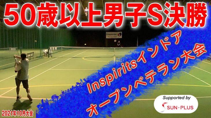 【テニス】50歳以上男子シングルス決勝!ベテランJOP凌駕CUPインスピリッツインドアオープン2021年10月大会