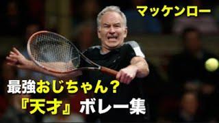 【テニス】おじいちゃんと呼ぶには余りにも強すぎる、世界最強60歳天才ボレー集【マッケンロー】