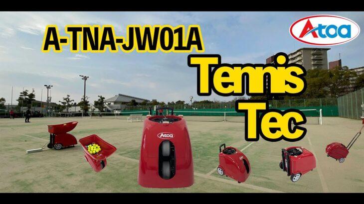 【A-TNA-JW01A】テニスマシーン Atoa Tennis Tecをアウトドア全般練習でご紹介させていただきます!