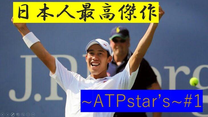 ATPstar's #1  錦織圭