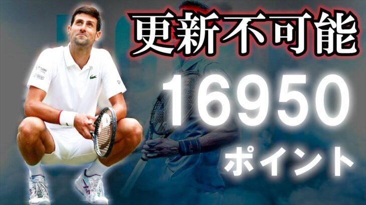 【BIG4伝説】ジョコビッチ/歴代最高ポイント16950