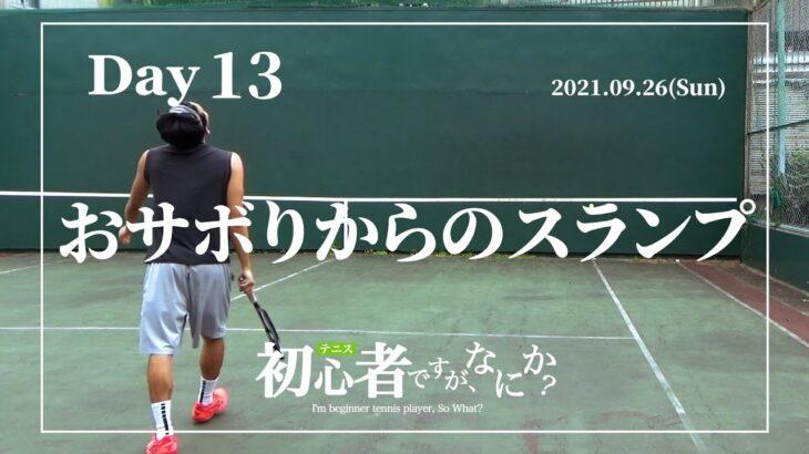 【Day13】おサボリからのスランプ 〜テニス初心者ですが、なにか?/I'm beginner tennis player, So What?〜