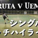 【テニス シングルス】いつものマッチハイライト Furuta v Uemra | Tennis Singles Game – Match Hightlights