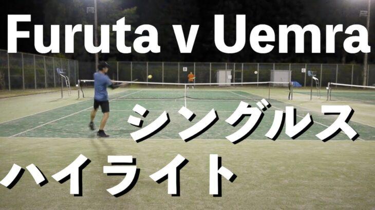 【テニス シングルス】Furuta v Uemra 久しぶりのシングルス動画 | Tennis Singles Game – Match Hightlights