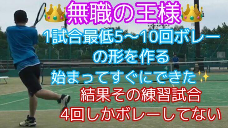 [硬式テニス]無職の王様の狙った通りのボレー!!こういうプレーがしたかったんだよ!!フォアスライス→バックハンドコース狙い→ボレー(決める)「Japanese tennis」