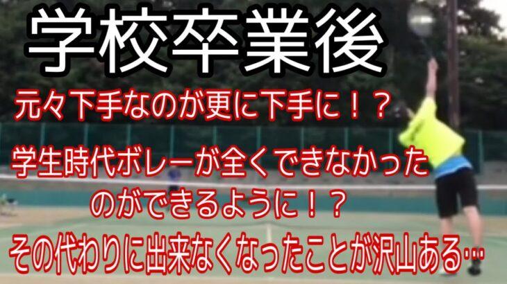 [硬式テニス]学生時代の時社会人になってテニスしてたとしたら今より上手くなってるんだろうなと勘違いしてた。その逆や… 「Japanese tennis」