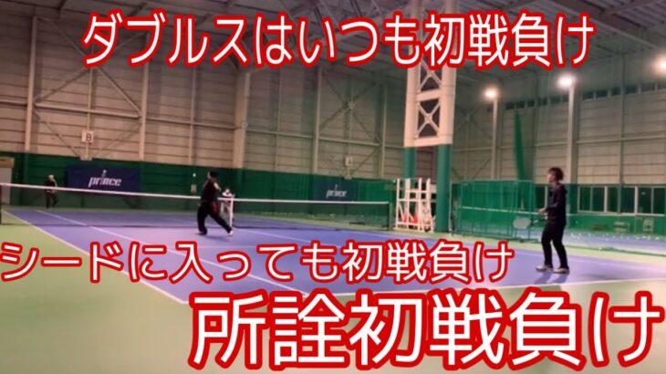 [硬式テニス]学生時代いつもダブルス初戦負けしていたせいか社会人になりダブルスを組むペアを限られた人としか組まなくなった。「Japanese tennis」