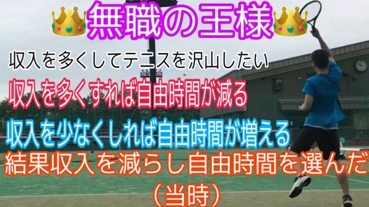 [硬式テニス]無職の王様時期にテニス上手くなるのには何が必要と思った結果「時間」だと思った。今の自分が上手くなるには転職(年間休みが多い会社)か無職になるのどちらか。 Japanese tennis