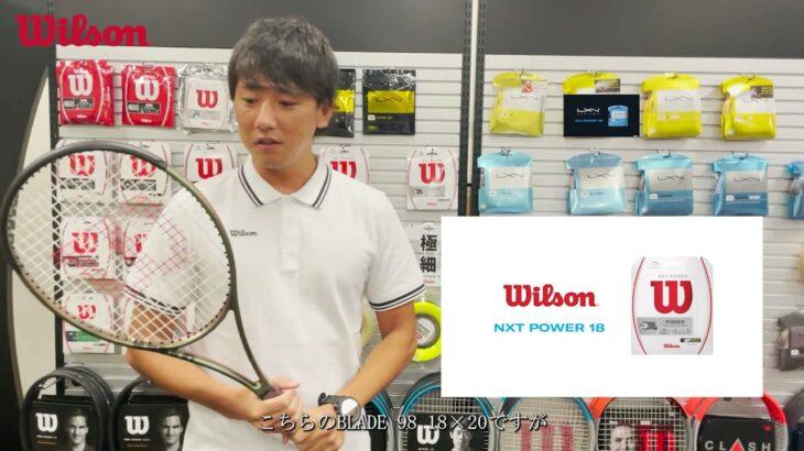 【KPI ベストマッチストリング】ウイルソン Wilson 硬式テニスラケット ブレード98 BLADE 98 18X20 V8.0+ALU POWER 110・NXT POWER 18