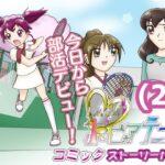 Let's Play!ポピュアテニス 初の小技解説!?コミックストーリーハウス 第2話『2年生で初の部活!?ゆりか、テニス部に入部!』