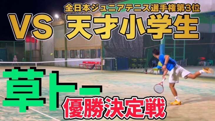 【未来の錦織圭!?】草トー優勝決定戦!MJ対天才小学生!【テニス】