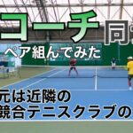 【テニス/ダブルス】昨日の敵は今日の友!元コーチ同士がダブルス組んでみた【MSK】