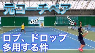 【テニス/ダブルス】元コーチペア、試合でもレッスンショットが抜けない件【MSK】