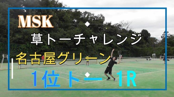 【ダブルス】MSK草トーチャレンジ本選1R~名古屋グリーン~【テニス・TENNIS】