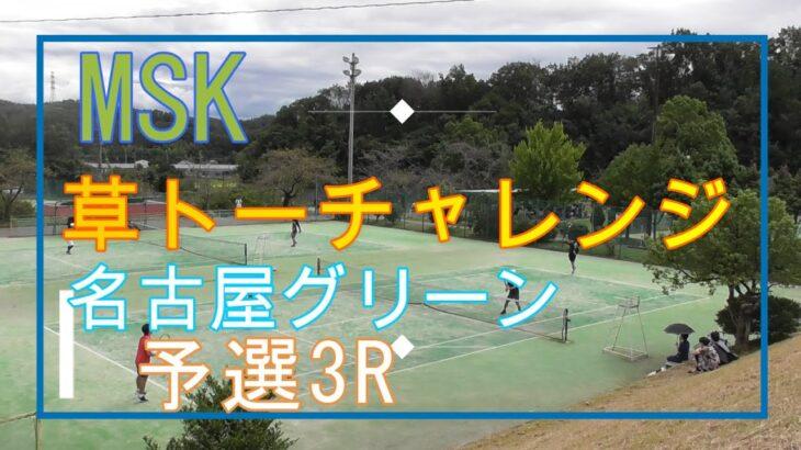 【ダブルス】MSK草トーチャレンジ予選2R~名古屋グリーン~【テニス・TENNIS】