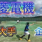 【テニス/ダブルス】三菱電機〜超大手企業〜【MSKテニス】67