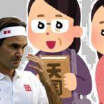 【テニス】フォアハンド Re
