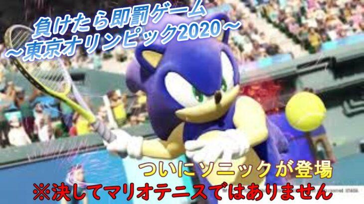 S1 Ep.2 錦織圭もびっくり、最強テニスシングルス決定戦 東京オリンピック2020