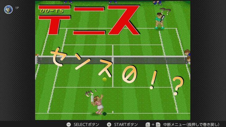 【SUPER  TENNIS】テニス経験1週間の俺がテニスゲームしてみた
