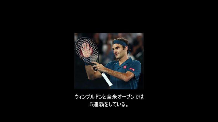 【選手紹介】テニス界のレジェンド!フェデラーがレジェンドである理由 #Shorts