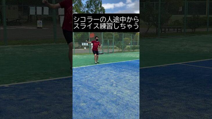 シコラーの人途中からスライス練習しちゃう#Shorts #Tennis #テニス