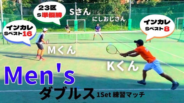 【テニス】にしおじさんシバかれまくる男子ダブルス!(笑)にしおじさん/SさんvsKくん/Mくん!!