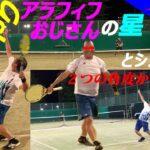【テニス/シングルス】ポッチャリアラフィフおじさんテニスプレイヤーの希望の星と対戦【TENNIS】