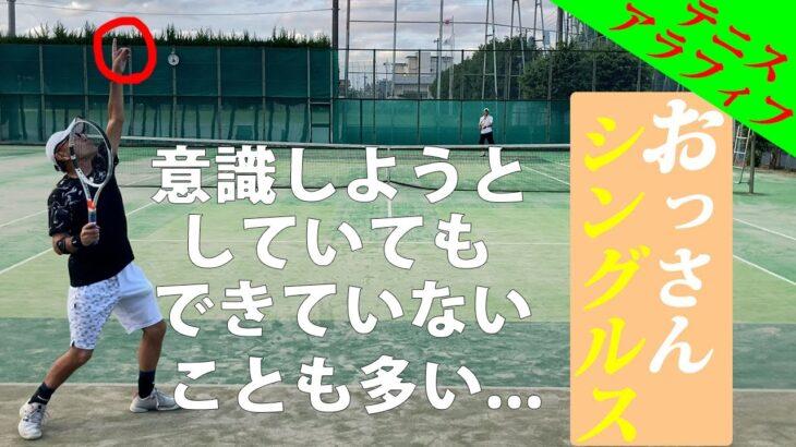 【テニス/シングルス】サーブのトロフィーポーズでボールを指さすように意識してみた【TENNIS】